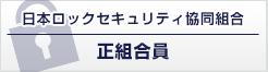 日本ロックセキュリティ協同組合 正組合員
