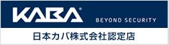 日本カバ株式会社認定店
