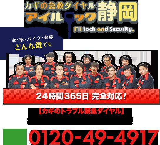 アイルロック静岡。24時間365日スピード対応。0120-49-4917